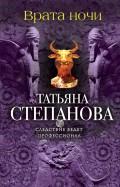 Татьяна Степанова - Врата ночи обложка книги