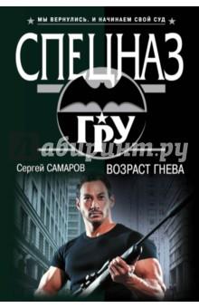 Купить Сергей Самаров: Возраст гнева ISBN: 978-5-699-92567-4