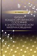 Виктор Кульков: Физика конденсированного состояния в электротехническом материаловедении
