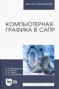 Приемышев, Крутов, Треяль: Компьютерная графика в САПР. Учебное пособие