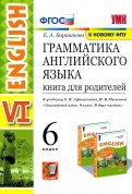 Елена Барашкова: Английский язык. 6 класс. Книга для родителей к учебнику О. В. Афанасьева