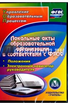 Локальные нормативные акты образовательной организации.
