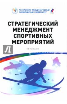 Стратегический менеджмент спортивных мероприятий - Гай Мастерман