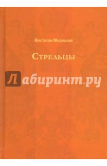 Купить Константин Масальский: Стрельцы ISBN: 978-5-519-49498-4