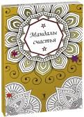 Вилата Вознесенская - Мандалы счастья. Комплект из 4-х книг обложка книги