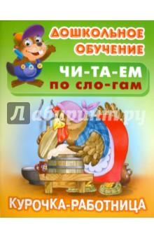 Курочка - работница. Русская народная сказка