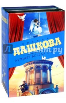 Купить Полина Дашкова: Лучшее всегда с нами. Комплект из 3-х книг ISBN: 978-5-17-098176-2