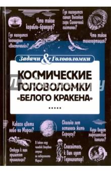 Космические головоломки Белого кракена - Леонид Смирнов