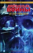 Хейден Блэкман: Звёздные войны. Дарт Вейдер и тюрьмапризрак