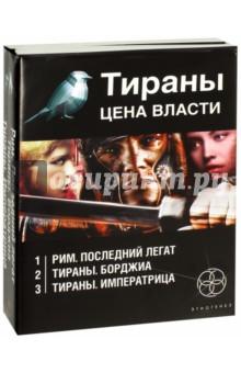 Тираны. Цена власти. Комплект из 3-х книг - Врочек, Чекунов, Остапенко