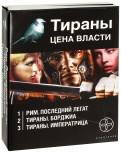 Врочек, Чекунов, Остапенко: Тираны. Цена власти. Комплект из 3х книг