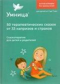И. Маниченко - 50 сказок для исцеления капризов обложка книги