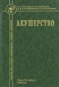Солодейникова, Гуськова, Прохорович: Акушерство