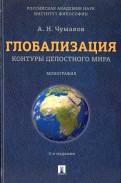 Александр Чумаков: Глобализация. Контуры целостного мира. Монография