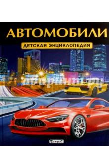 Купить Автомобили. Детская энциклопедия ISBN: 978-5-9567-2218-3