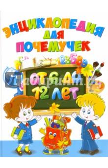 Купить Энциклопедия для почемучек от 6 до 12 лет ISBN: 978-5-9567-2243-5