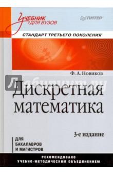 Дискретная математика. Учебник для вузов - Федор Новиков