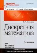 Федор Новиков - Дискретная математика. Учебник для вузов обложка книги