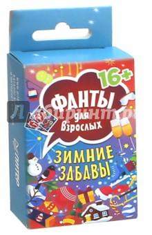 Купить Зимние забавы. Фанты для взрослых ISBN: 978-5-906417-19-0