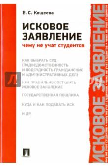 Купить Елена Кощеева: Исковое заявление. Чему не учат студентов ISBN: 978-5-392-23533-9