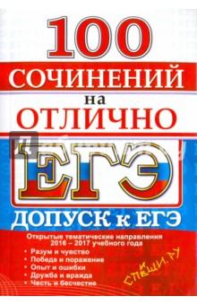 ЕГЭ. 100 сочинений на отлично. Допуск к ЕГЭ 2016-17 ISBN: 978-5-906816-22-1  - купить со скидкой