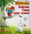 Елена Кралич - Зайчик Сева взял чужое! Полезные сказки. ФГОС обложка книги