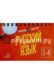 Русский язык. 1-4 классы - Ольга Ушакова