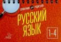 Ольга Ушакова - Русский язык. 1-4 классы обложка книги