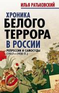 И. Ратьковский: Хроника белого террора в России. Репрессии и самосуды (19171920 гг)