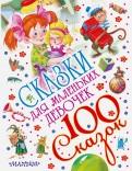 Даль, Толстой, Бажов - Сказки для маленьких девочек обложка книги