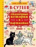 Владимир Сутеев: Сказочные истории в картинках