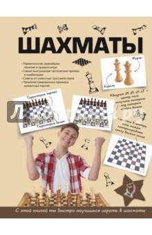 Шахматы - Дмитрий Смирнов