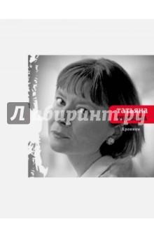 Хроники - Татьяна Щербина