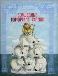Писахов, Шергин: Волшебные поморские сказки