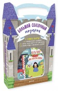 Козлов, Бессон - Большой сказочный подарок. Комплект из 6 книг обложка книги