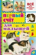 Маршак, Михалков, Александрова: Первый счёт для малышей