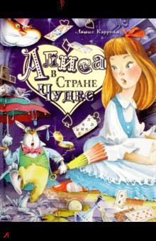 Алиса в Стране Чудес. Кэрролл Льюис