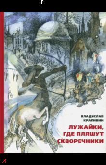 Лужайки, где пляшут скворечники - Владислав Крапивин
