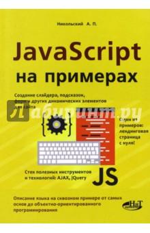 JavaScript на примерах - А. Никольский