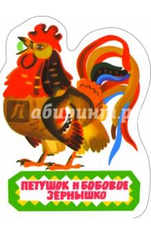Купить Петушок и бобовое зернышко ISBN: 978-5-906901-20-0