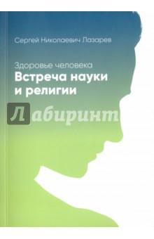 Здоровье человека. Встреча науки и религии - Сергей Лазарев