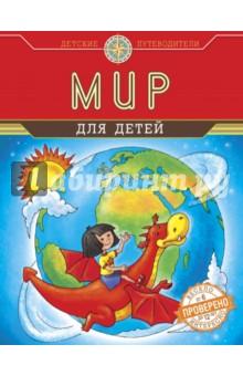 Купить Наталья Андрианова: Мир для детей ISBN: 978-5-699-84228-5