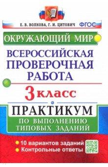 Купить Волкова, Цитович: Окружающий мир. 3 класс. Всероссийская проверочная работа. Практикум по выполнению заданий. ФГОС