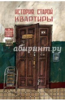 Александра Литвина - История старой квартиры обложка книги