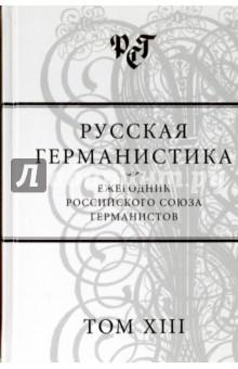Русская германистика. Ежегодник. Том 13