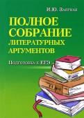 Ирина Заярная - Полное собрание литературных аргументов. Подготовка к ЕГЭ обложка книги