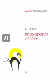 Психология страха - Евгений Ильин