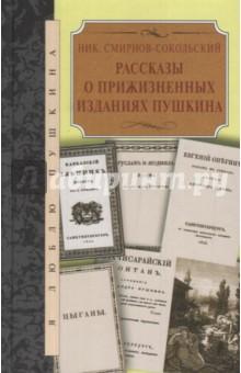 Купить Николай Смирнов-Сокольский: Рассказы о прижизненных изданиях Пушкина ISBN: 978-5-4224-1203-7