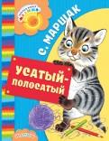 Самуил Маршак: Усатый-полосатый