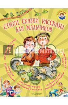 Купить Барто, Толстой, Успенский: Стихи, сказки, рассказы для мальчиков ISBN: 978-5-17-100071-4